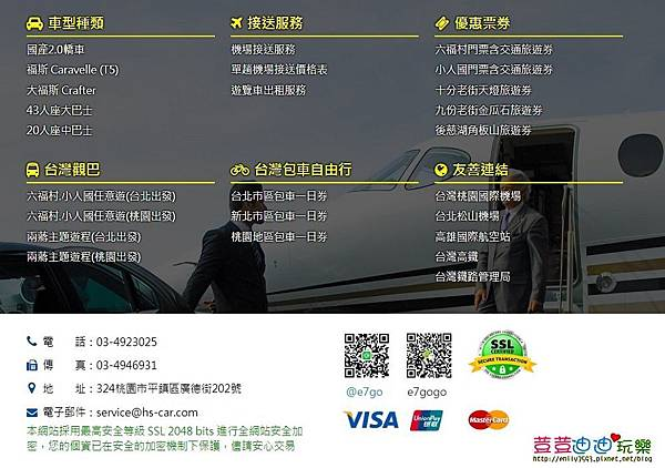 漢聲租車旅遊集團 (8).jpg