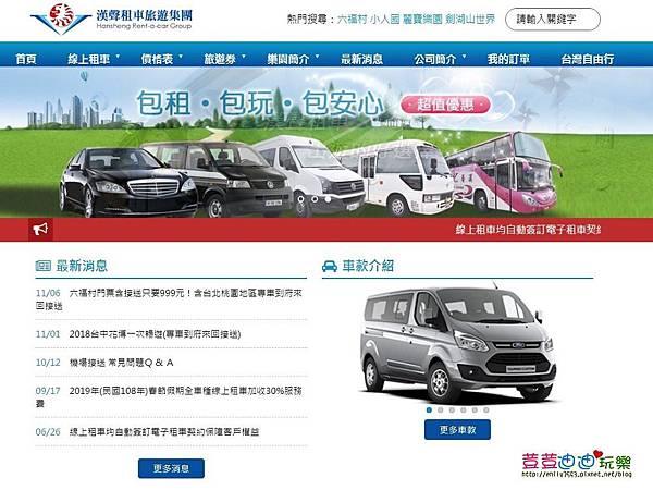 漢聲租車旅遊集團 (1).jpg