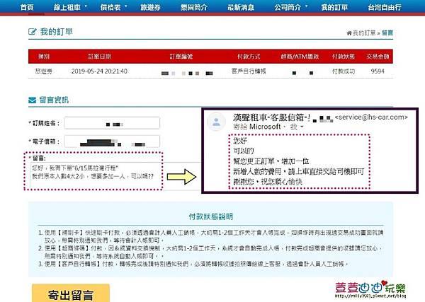 漢生租車X麗寶樂園 (62).jpg