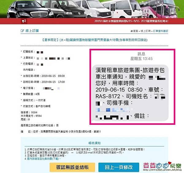 漢生租車X麗寶樂園 (63).jpg