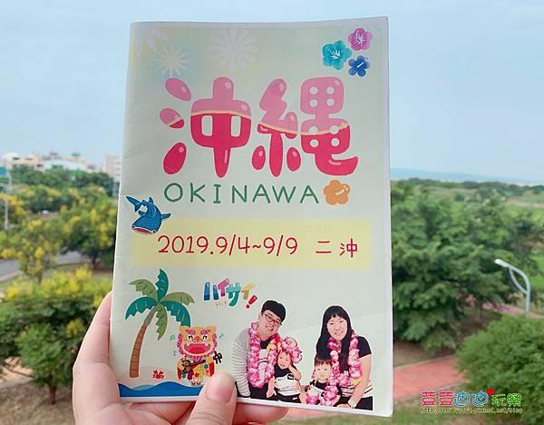 自製沖繩旅遊手冊.jpg