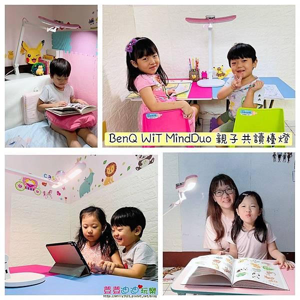 BenQ WiT MindDuo 親子共讀檯燈 (1).jpg