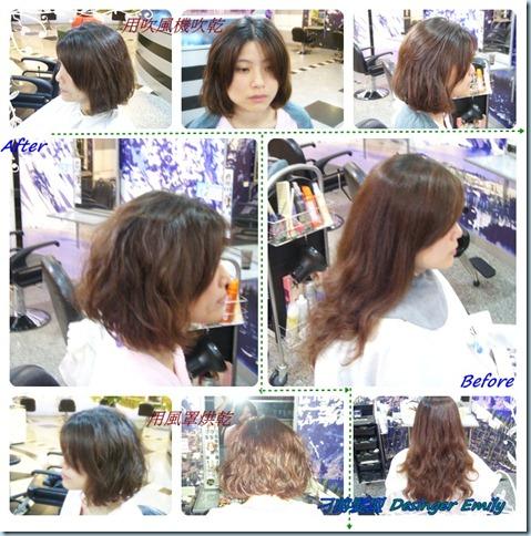 短髮溫塑燙