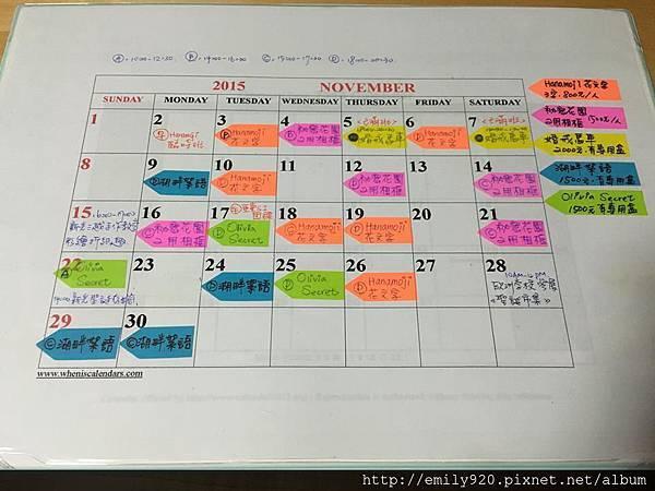 NOV 2015 課表