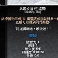 mabinogi_2011_08_10_003.jpg