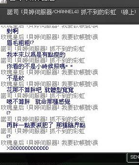mabinogi_2011_08_26_010.jpg