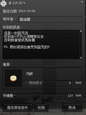 mabinogi_2011_10_04_003.jpg