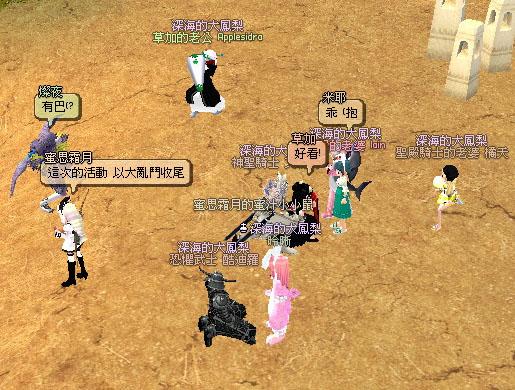 mabinogi_2009_04_12_328.jpg