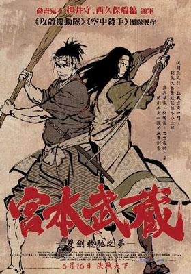 宮本武藏-雙劍飛馳之夢 MUSASHI