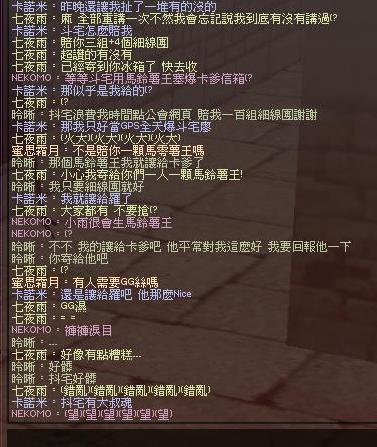 mabinogi_2011_04_25_013.jpg