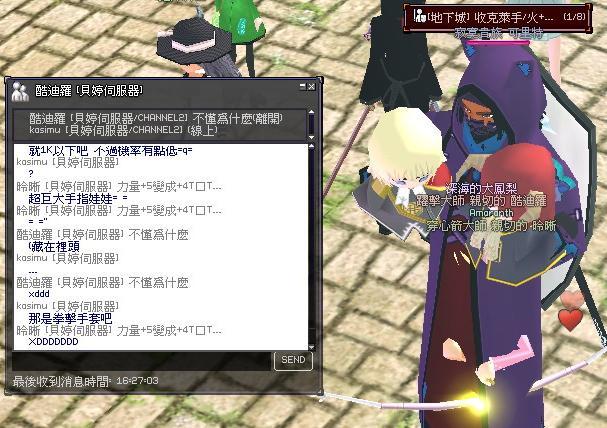 mabinogi_2011_03_18_005.jpg