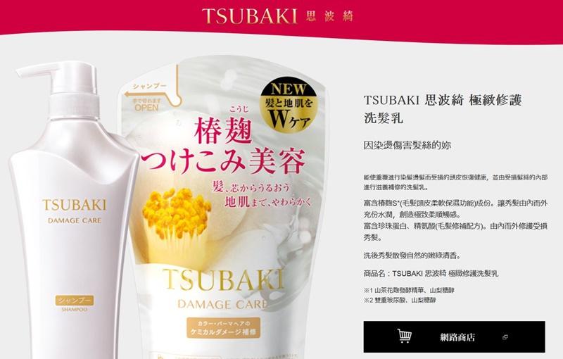 Tsubaki斯波其極致修護洗髮乳.jpg
