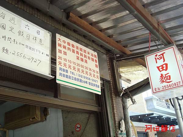 阿田麵1.JPG
