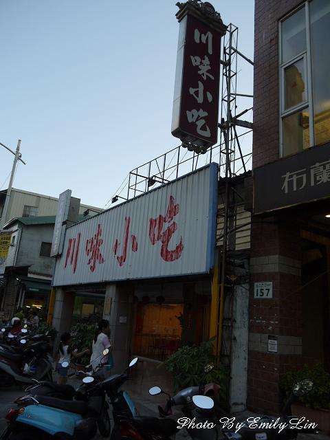 川味小吃店