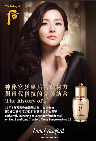 the history of whoo (1)
