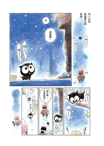 0502為什麼貓都叫不來-單頁 1