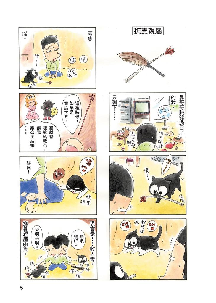 0502為什麼貓都叫不來-單頁 5