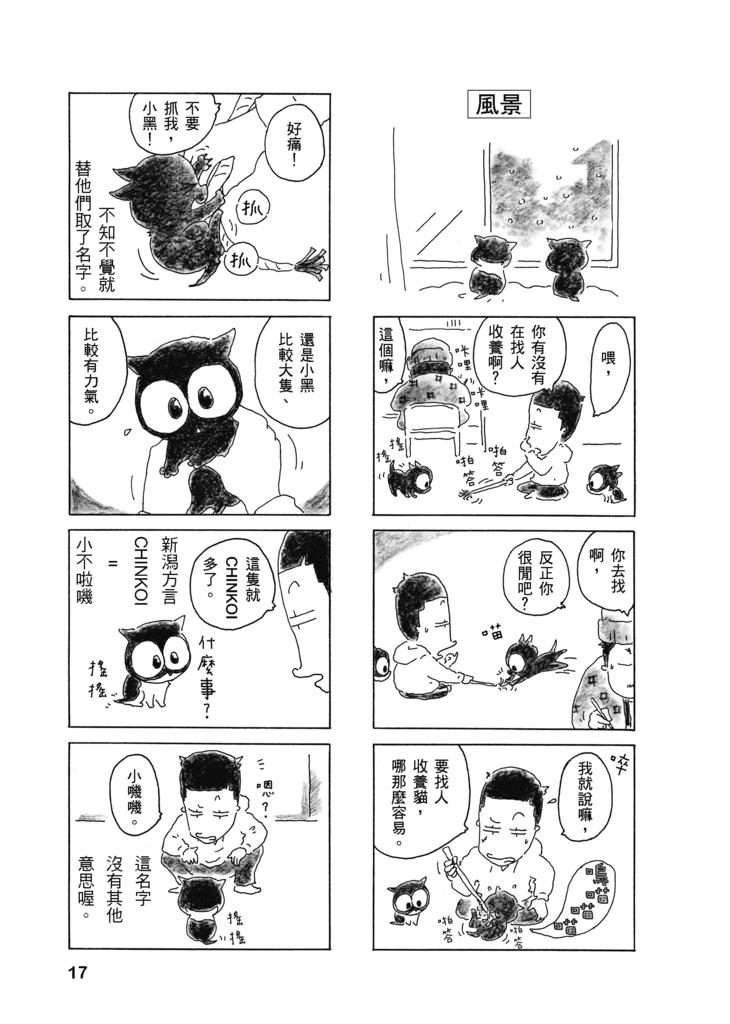 0502為什麼貓都叫不來-單頁 17