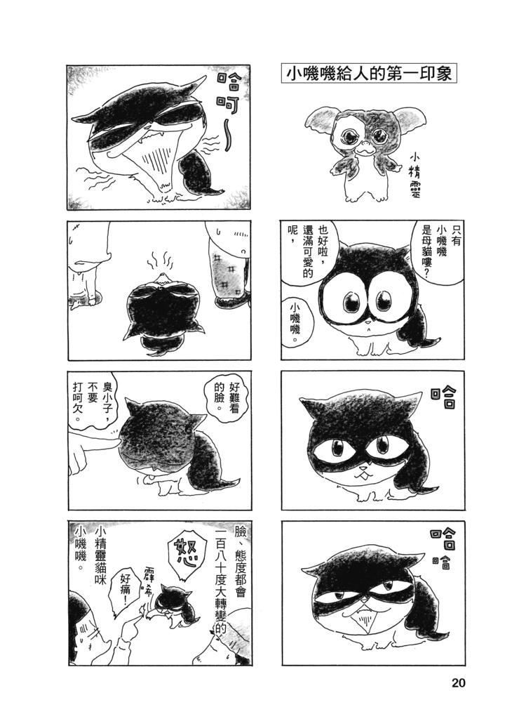 0502為什麼貓都叫不來-單頁 20