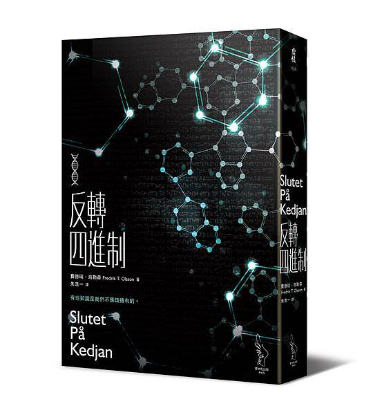 愛米粒-反轉四進制-立體書.jpg