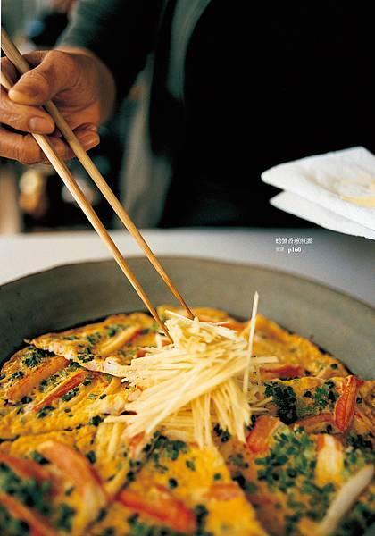 0722沒人教過的料理教室-單頁 169