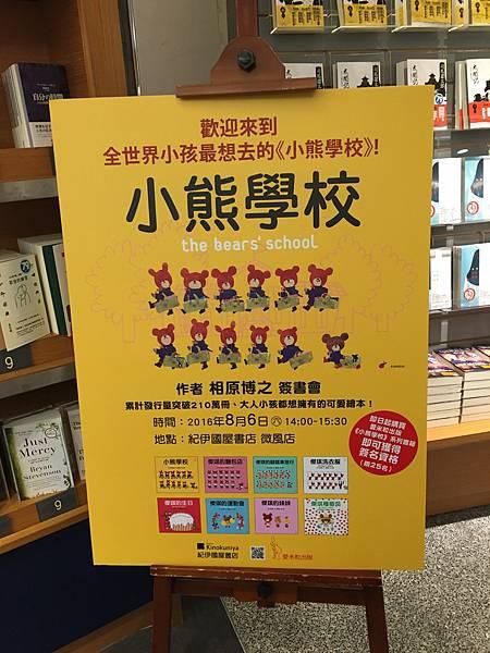 20160806《小熊學校》紀伊國屋簽書會 (1).JPG