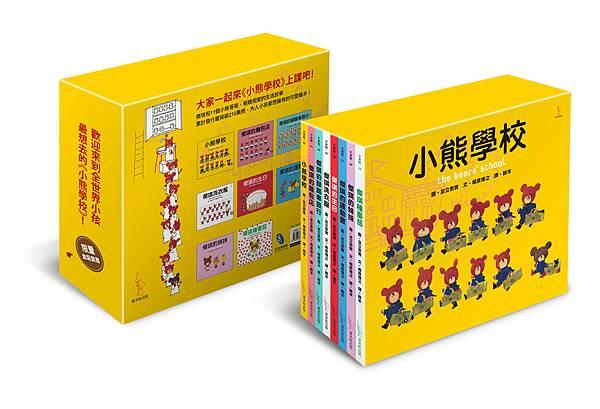小熊學校【限量盒裝套書】-0806紀伊國屋書局微風店 首賣