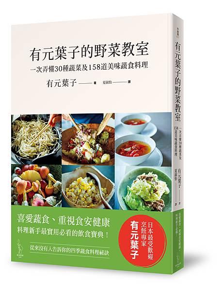 有元葉子的料理教室+書腰立體書