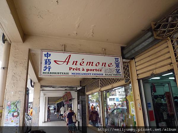 華人開的藥店
