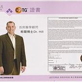 精油認證CPTG書