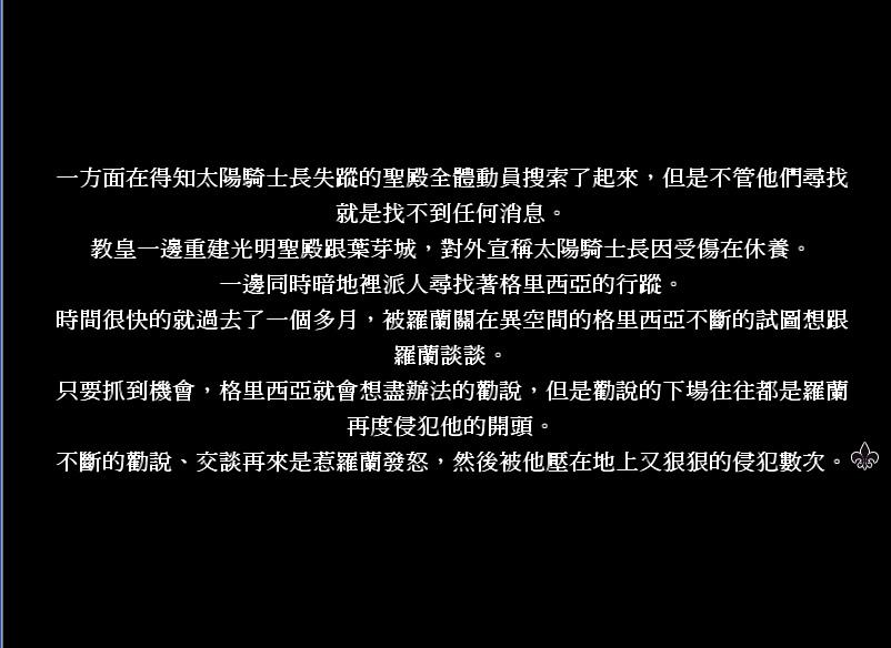 騎士日記CG-75.bmp