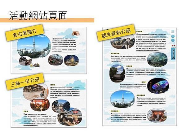 活動網站頁面1.jpg