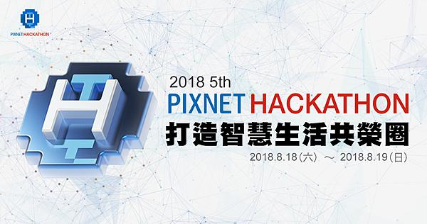 第五屆 PIXNET HACKATHON 兩天一夜賽事聚焦 AI 及物聯網應用.png
