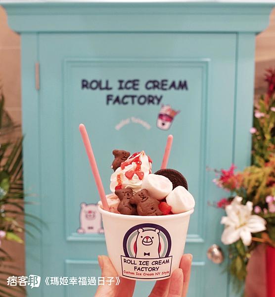 日本排隊夯店 Roll Ice Cream Factory 進駐微風南山,吸引網友拍照打卡,圖片來源:痞客邦部落格《瑪姬幸福過日子》。.png