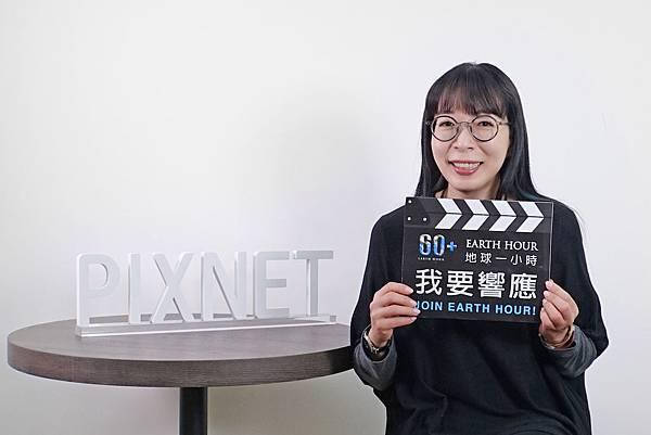 02.PIXNET 執行長周守珍拍攝「地球一小時」響應影片,邀請網友一起以實際行動愛護地球。.jpg