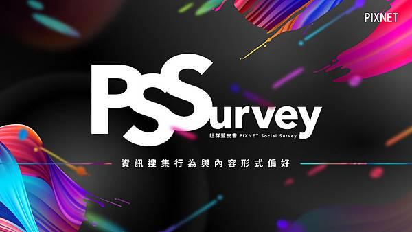 2020 年《社群藍皮書 PIXNET Social Survey》