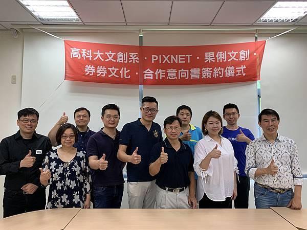 PIXNET與高雄科技大學文創系產學合作,共同協助在地商家數位行銷