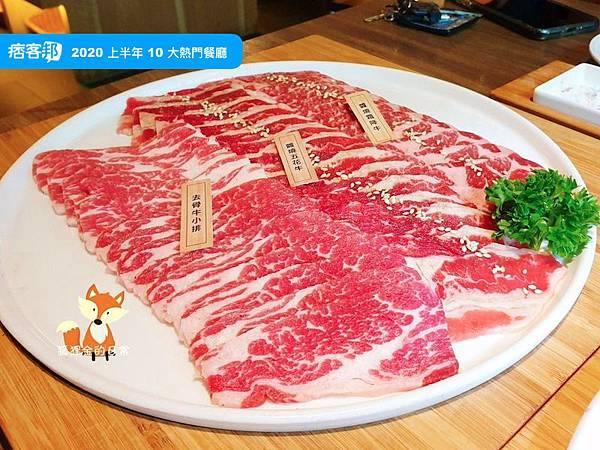 04. 茶六燒肉堂,圖:痞客邦部落格「狐狸金的日常」提供。