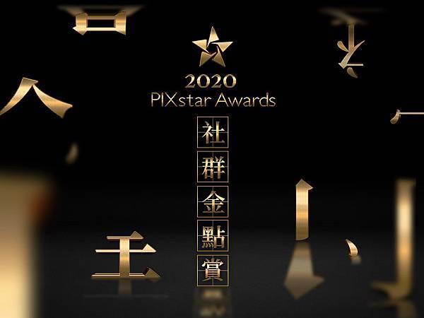 2020 PIXstar Awards 社群金點賞.jpg