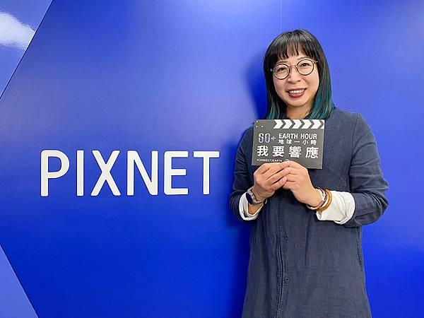 01. PIXNET 連續4年響應國際環保運動「地球一小時」,執行長周守珍拍攝響應影片。圖:PIXNET提供。.jpeg