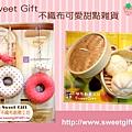 甜甜圈與小肉包.jpg