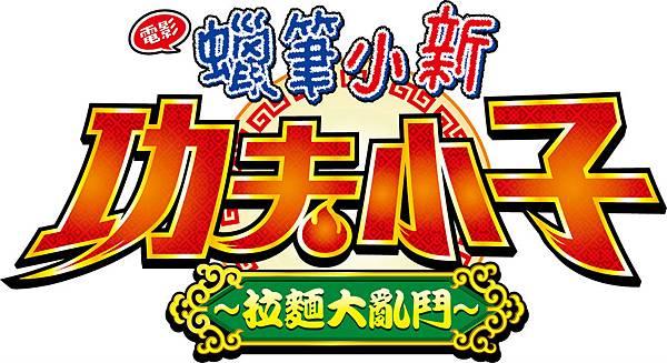 shin-ei-2018-logo.jpg