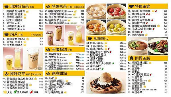 menu完整.jpg