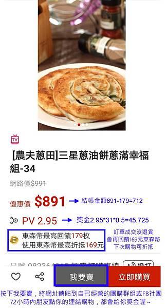 蔥油餅1.jpg