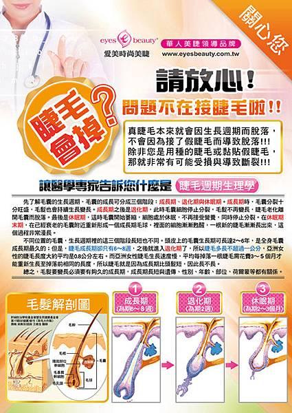 南愛美-菊對-42_2X59_8cm-200P銅西-亮膜-500張-生長週期海報