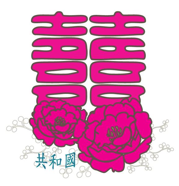 囍共和國logo-3