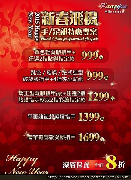 1128-康玥-新春海報v2-55x40cm-PP亮P(2張)