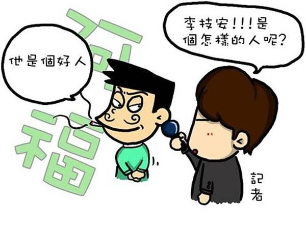 李技安04