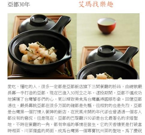 飲食新鮮報-2.jpg