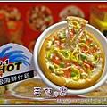 袖珍比薩屋-超Hot口味
